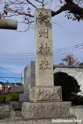 紀州神社(北区豊島)2