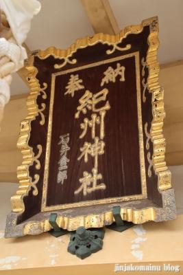 紀州神社(北区豊島)5