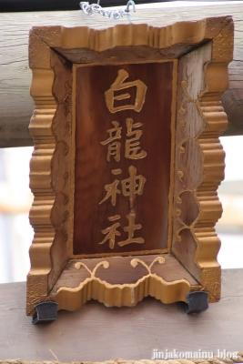白龍神社(北区王子)5