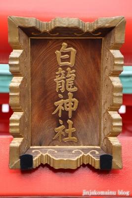 白龍神社(北区王子)8