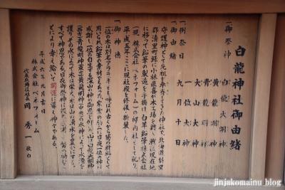 白龍神社(北区王子)6