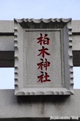 柏木神社(北区神谷)2