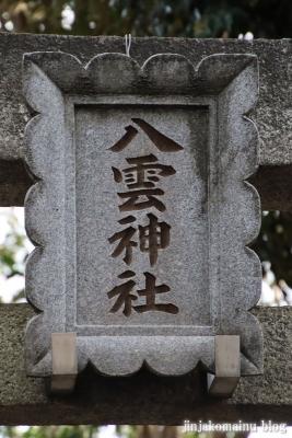 十条八雲神社(北区中十条)2