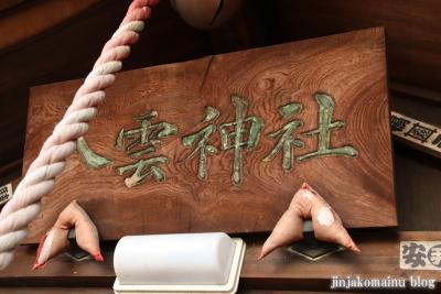 十条八雲神社(北区中十条)7