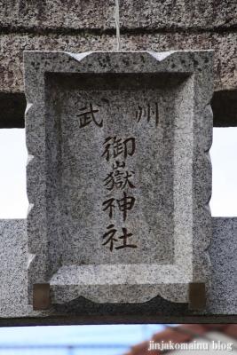 武州御嶽神社(北区上十条)3