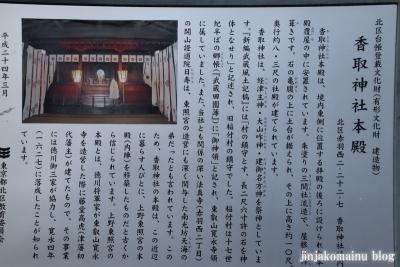 香取神社(北区赤羽西)25