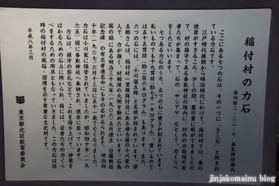 香取神社(北区赤羽西)26