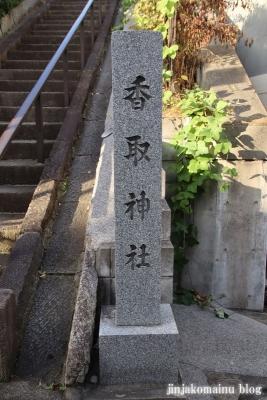 香取神社(北区赤羽西)2