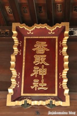 香取神社(北区赤羽西)29