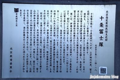 十条富士神社(北区中十条)11