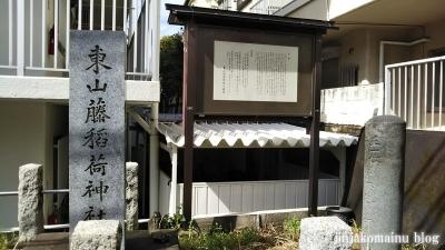 東山稲荷神社(新宿区下落合)12