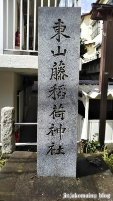 東山稲荷神社(新宿区下落合)13
