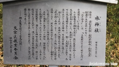 水神社(文京区目白台)6