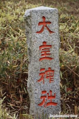 大室神社(八王子市散田町)2