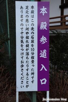 白山神社(八王子市廿里町)10