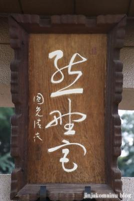 熊野神社(八王子市東浅川町)3