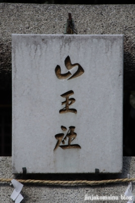 山王社(八王子市東浅川町)3