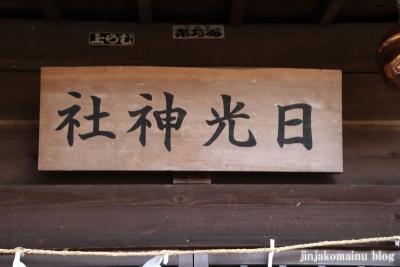 日光神社(八王子市長房町)4