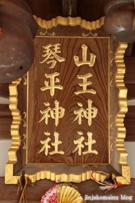 長房山王神社(八王子市長房町)6