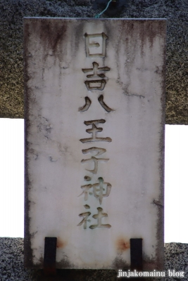 日吉八王子神社(八王子市日吉町)6
