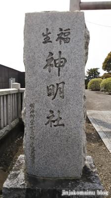 福生神明社(福生市福生)2