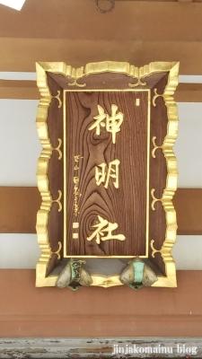 福生神明社(福生市福生)4