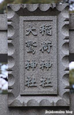 稲荷大鷲神社(江戸川区東小岩)3