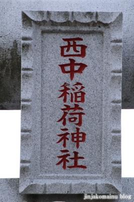 西中稲荷神社(江戸川区鹿骨)3