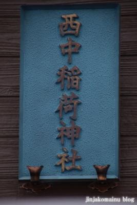 西中稲荷神社(江戸川区鹿骨)5