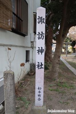 松本諏訪神社(江戸川区松本)2