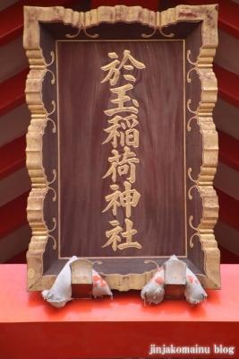 於玉稲荷神社(葛飾区新小岩)6