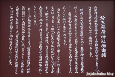 於玉稲荷神社(葛飾区新小岩)3