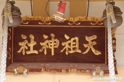 下小松天祖神社(葛飾区新小岩)8