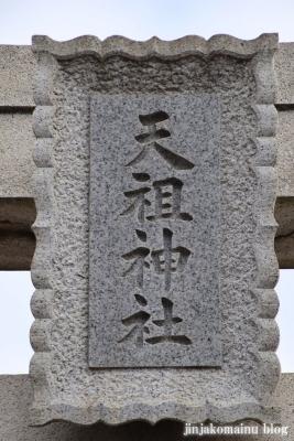 下小松天祖神社(葛飾区新小岩)4