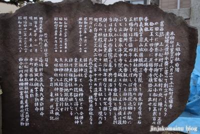 上小松天祖神社(葛飾区東新小岩)5