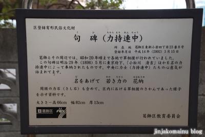 上小松天祖神社(葛飾区東新小岩)15