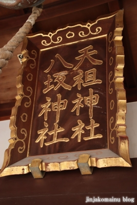 上小松天祖神社(葛飾区東新小岩)8