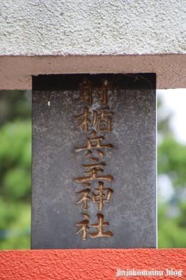 射楯兵主神社(釜蓋神社)(南九州市頴娃町別府)2