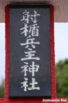 射楯兵主神社(釜蓋神社)(南九州市頴娃町別府)6