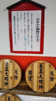 射楯兵主神社(釜蓋神社)(南九州市頴娃町別府)17