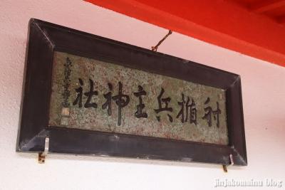 射楯兵主神社(釜蓋神社)(南九州市頴娃町別府)7