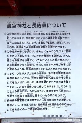 竜宮神社(指宿市山川岡児ケ水)7