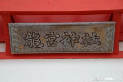 竜宮神社(指宿市山川岡児ケ水)11