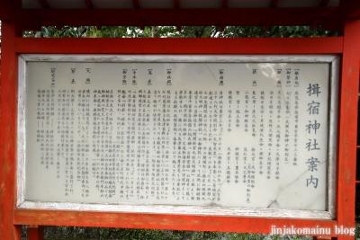 指宿神社(指宿市東方)4