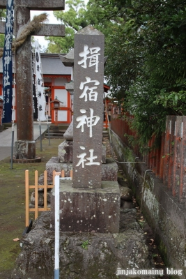 指宿神社(指宿市東方)2
