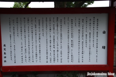 鹿児島神社(鹿児島市草牟田)8