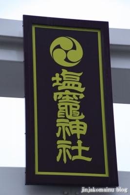 鹽竈神社(鹿児島市新屋敷)2