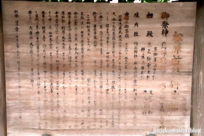 松原神社(鹿児島市松原町)5