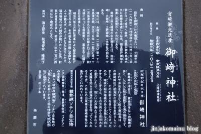 御崎神社(串間市大納)3