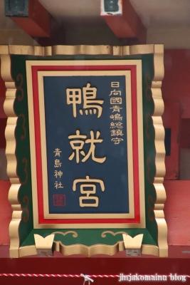 青島神社(宮崎市青島)19